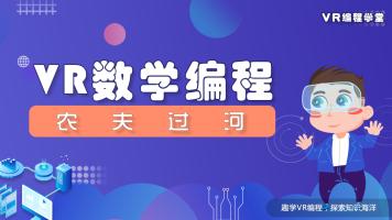 【VR数学编程-农夫过河】VR图形化/python编程启蒙入门
