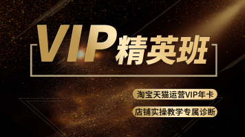 【K2电商】淘宝运营VIP实战班爆款打造