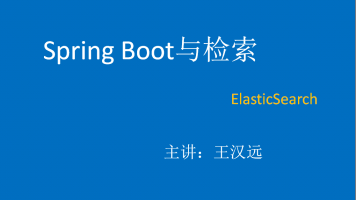 Spring Boot与检索