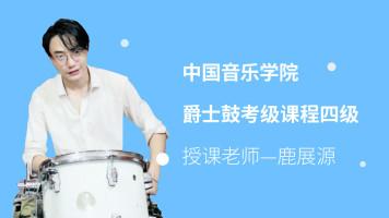爵士鼓四级考级视频课——琴艺学中国音乐学院课程