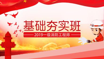 易尚消防2019年一级注册消防工程师-基础夯实班