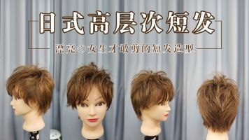 阿杰老师教您在美发中如何打造精致——日式高层次短发(上)
