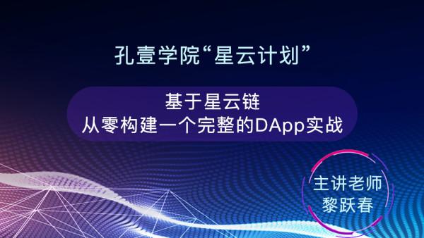 【孔壹学院星云计划】基于星云链从零构建一个完整的DApp实战开发