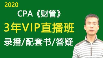 【2020CPA财务管理3年VIP班】注册会计师 注会 最省时讲得透