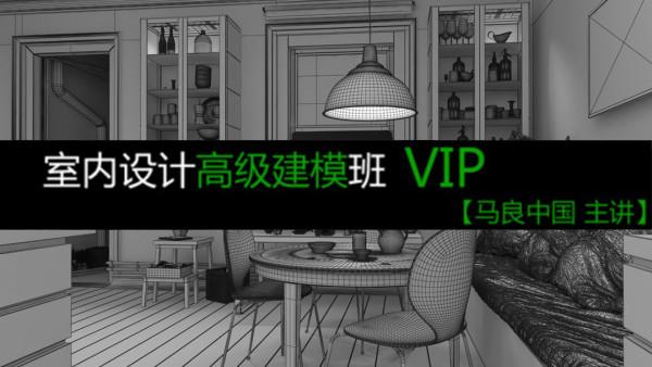 室内设计高级建模班VIP(马良中国)
