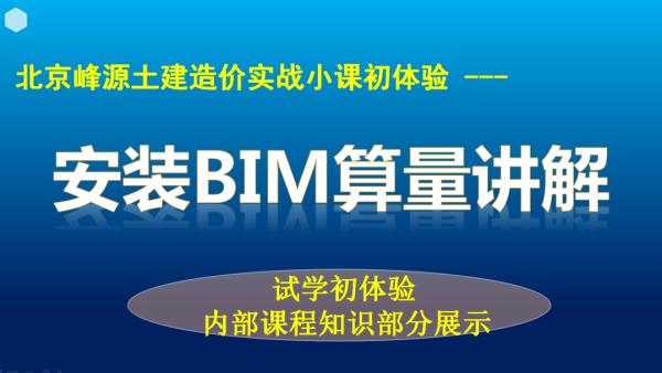 【北京峰源】安装造价BIM算量实战讲解