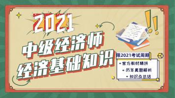 【一年期】2021年中级经济师经济基础知识精讲[杨老师职考学堂]