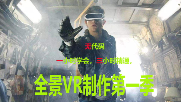 全景VR制作