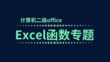 【 Excel公式-函数】计算机二级office2016版