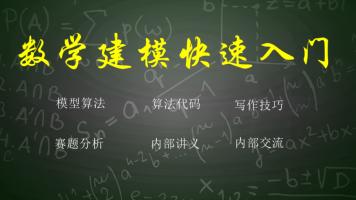 数学建模入门课程