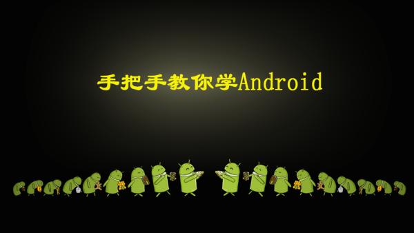 手把手教你学Android,零基础安卓网课,从无到有,从易到难