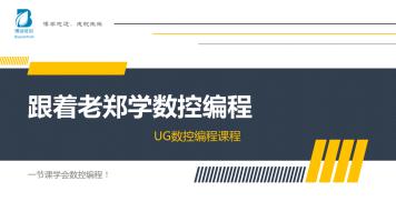跟着老郑学UG数控编程-一节课学会UG数控编程
