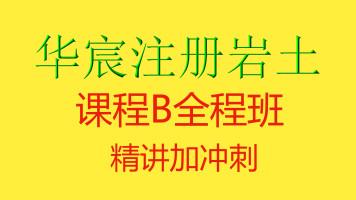 陈轮注册岩土培训课程B全程班