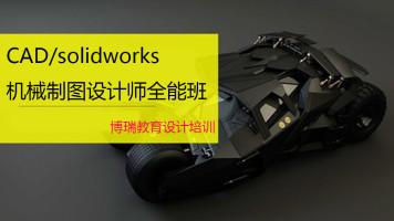 CAD/solidworks机械设计全能班