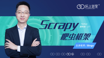 Scrapy爬虫框架