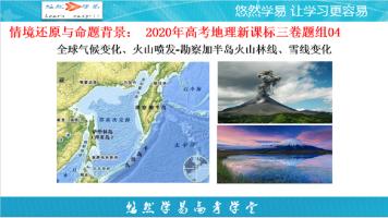 地理老马讲高考真题-2020年高考地理新课标三卷第9、10、11题