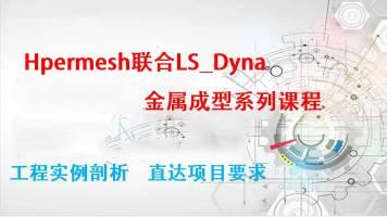 Hypermesh联合Dyna金属成型系列课程