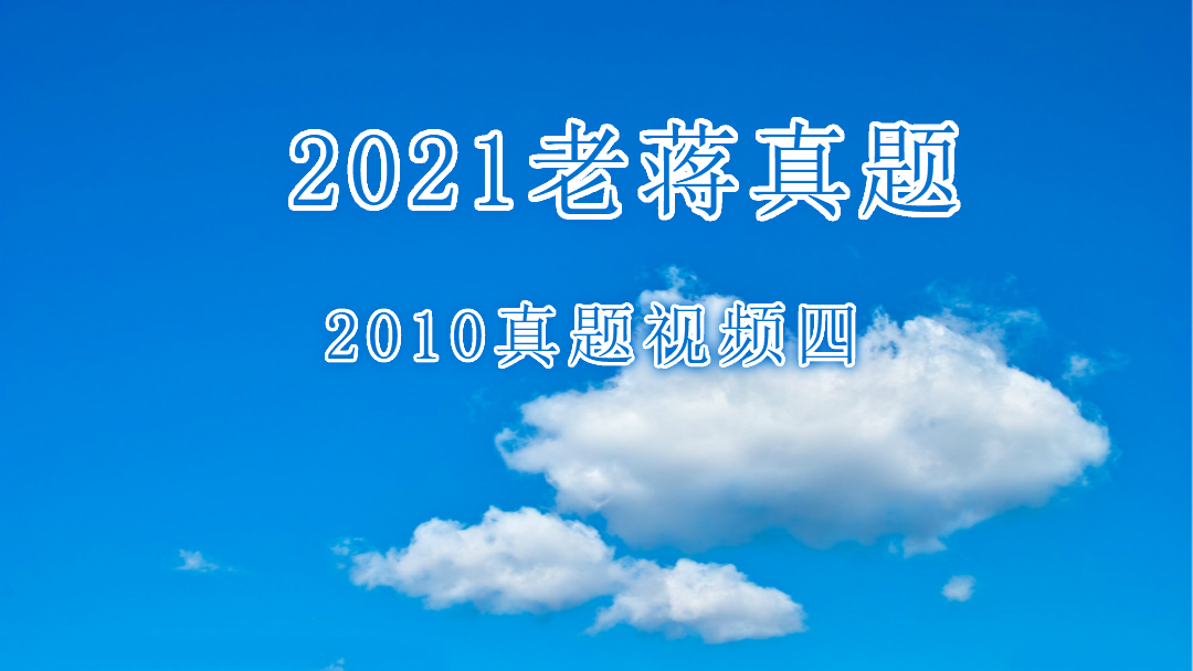 2021老蒋真题2010真题视频四