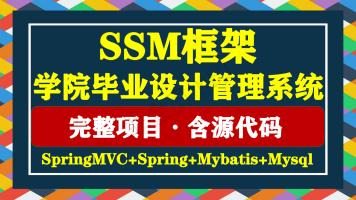 热门框架SSM项目之学院毕业设计管理系统