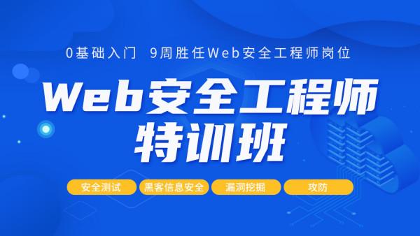 Web安全工程师特训班 (安全测试/黑客信息安全/漏洞挖掘/攻防)