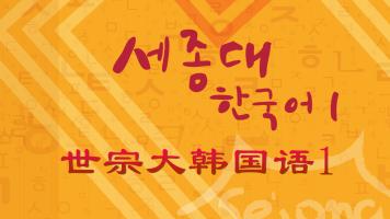 【内部】世宗大韩国语1