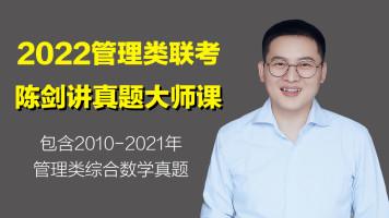 2022考研真题大师课-陈剑讲真题(199管理类联考数学)