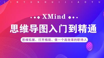 【思维导图Xmind】提升思维能力,掌握思维导图