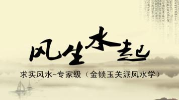 029-035求实风水-专家级(金锁玉关派风水学)