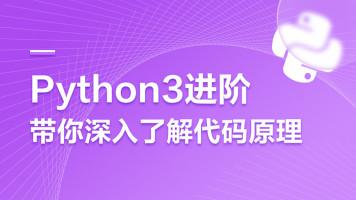 Python进阶教程-Python面向对象编程/多线程与高并发应用精讲视频