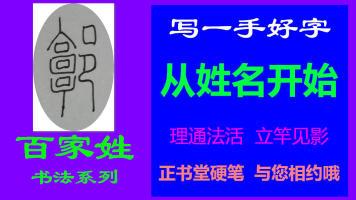 郭-百家姓书法系列之正书堂书法之硬笔书法、写字视频教程