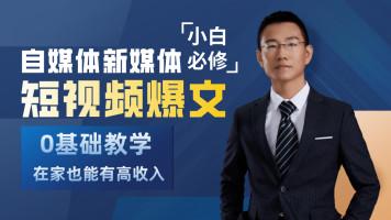 【XY】自媒体小白必修|新媒体短视频爆文赚钱全面解析