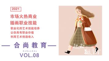 超详细零基础插画课程教学【PS扁平商业插画】