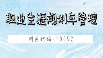 自考10052职业生涯规划与管理