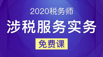 2020年税务师 涉税服务实务 单科免费课
