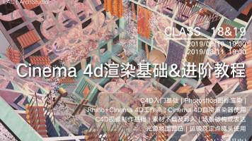 Cinema 4D渲染基础及进阶教程