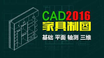 CAD家具制图、衣柜、橱柜、酒柜,CAD2016轴测图表现、
