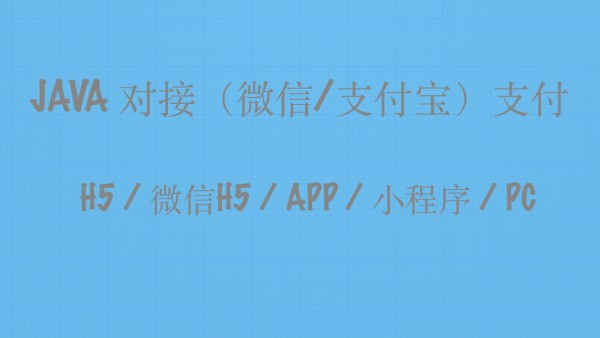 微信及支付宝支付对接JAVA微服务源码及流程(小程序,iOS等)