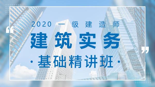 2020【红蟋蟀】一级建造师建筑实务基础精讲
