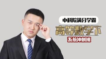 高等数学下综合系统班+【微信】supermath987-宋超数学超人