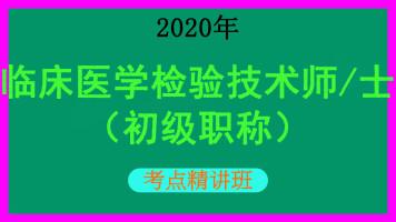 【初级职称】2020年卫生专业技术资格临床医学检验技术考点精讲班