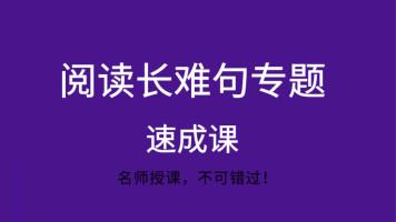 阅读长难句专题(备考GRE/SAT/托福/雅思/英语等级考试/高考)