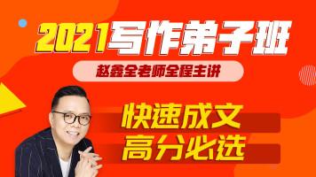 2021赵鑫全写作弟子班