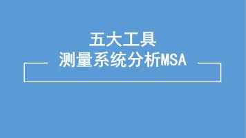 五大工具——测量系统分析MSA