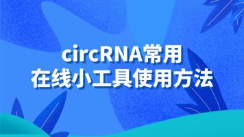 circRNA常用在线小工具