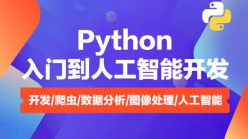 Python入门/爬虫/数据分析/图像处理/人工智能/年薪50万