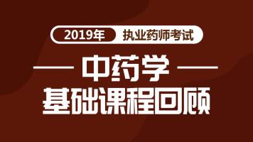 2019 中药学基础课程回顾