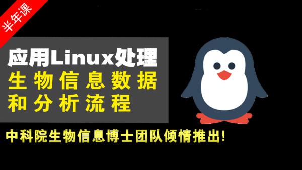 生信Linux学习