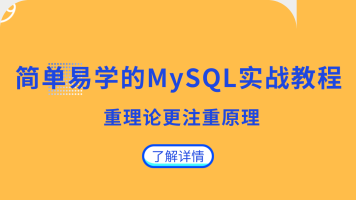 简单易学的MySQL实战教程