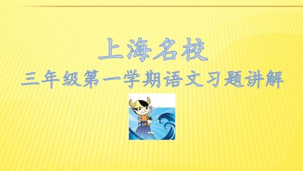 上海名校三年级第一学期语文每周练习讲解(牛娃汇)