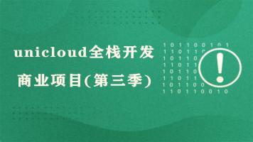 【四二学堂】基于unicloud全栈开发商业项目(第三季)